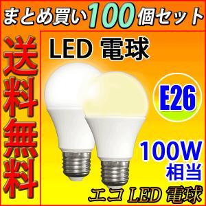 送料無料 100個セット LED電球 E26 1...の商品画像