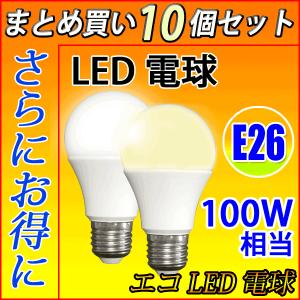 10個セット LED電球 E26 100W相当...の関連商品9