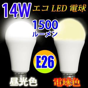 LED電球 E26 100W相当 消費14W 1...の商品画像