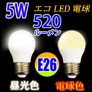 LED電球 E26 消費5W 480LM LED 電球色 昼光色 色選択 SL-5W-X