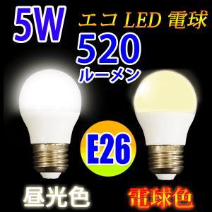 LED電球 E26 40W相当 消費5W 52...の関連商品9