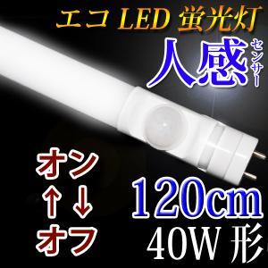 このLED蛍光灯は赤外線センサーで人体の動きを感知,人が近くつくと、100%パワーで自動点灯。  ...