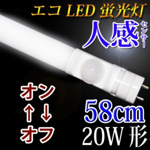 LED蛍光灯 20w形 人感センサー付き センサーライト このLED蛍光灯は人が近付くと、自動100...