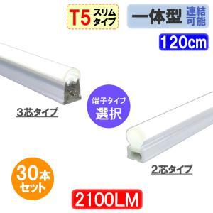 送料無料 LED蛍光灯 スリムタイプ 30本セッ...の商品画像