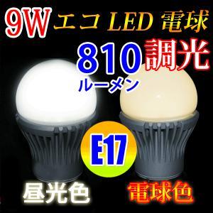LED電球 調光対応 E17 消費電力9W 810LM 昼光色 電球色 選択 TKE17-9W-X