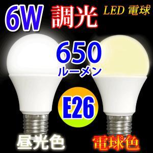 LED電球 調光対応 E26 消費電力6W 650LM 昼光色/電球色 選択 TKE26-6W-X