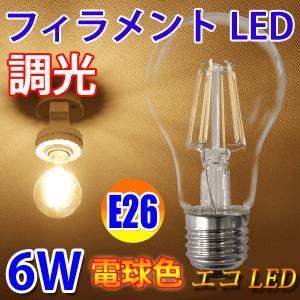 フィラメントLED電球 E26 調光対応 クリ...の関連商品1