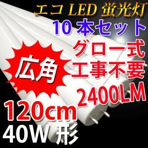 送料無料 LED蛍光灯 40W形 10本セット ...の商品画像