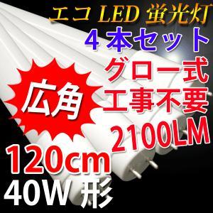 LED蛍光灯 40W形 4本セット 色選択 120P-X-4set