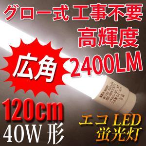 LED蛍光灯 40W形 2400LM 工事不要...の関連商品6