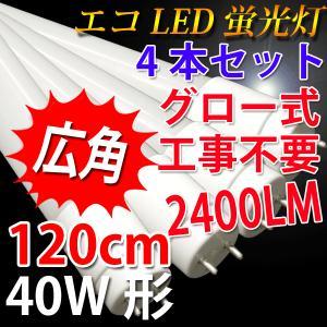 LED蛍光灯 40W形 2300LM 4本セット 色選択 120PA-X-4set