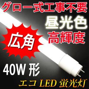 LED蛍光灯 40W形 2400LM 工事不要 ...の商品画像