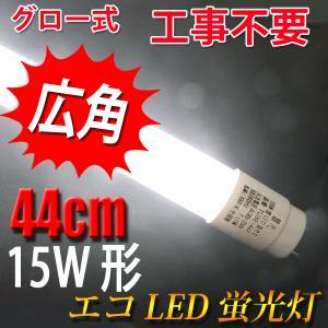 LED蛍光灯 15W形 直管 436mm  蛍光管 昼白色/...