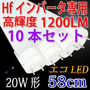 LED蛍光灯 20w形 インバータ用 10本セット 58cm 昼白色 60BG1-D-10set