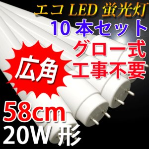 LED蛍光灯 10本セット 20W形 広角3...の関連商品10
