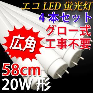 LED蛍光灯 4本セット 20W形 広角300度  58cm 色選択 60P-X-4set