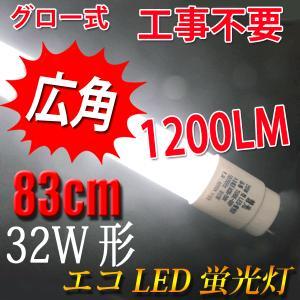LED蛍光灯 32W形 広角300度  83cm グロー式器具工事不要 昼白色 83P