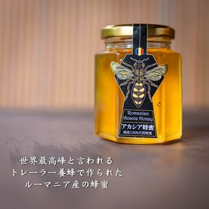 高級 ルーマニア産天然アカシアはちみつ / Romanian Natural Acacia Honey 250g 無着色 無添加 無香料 砂糖不使用 純度100% 加熱処理されていない|ecoledwine