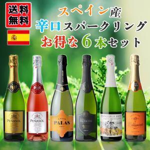 スパークリングワイン セット 6本 スペイン カヴァ 750ml 辛口 ワインセット 白泡 金賞受賞ワイン入り|ecoledwine