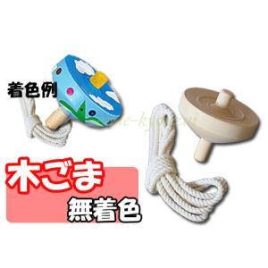 木ごま(ひも付)≪無着色≫3個セット  コマまわし お正月 なつかしい遊び、伝承遊び教材 ecolekyouzai