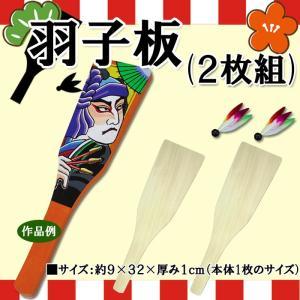 羽子板≪はごいた≫2枚(羽根付き)セット 海外にも人気の日本伝統の遊びグッズ ネコポス ecolekyouzai