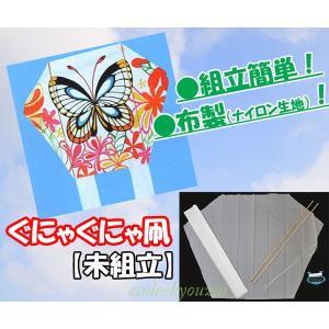 工作キット【未組立】ぐにゃぐにゃ凧 布製(ナイロン生地) 凧作り たこ 正月 工作 冬休み|ecolekyouzai