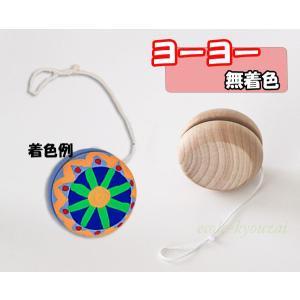 木製ヨーヨー(ヒモ付) ecolekyouzai
