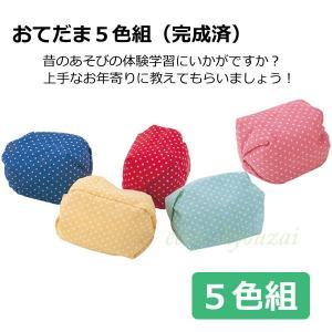 おてだま5色組(完成済)伝承遊びやなつかしい遊びが出来るキット ecolekyouzai