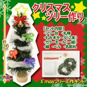 工作キット クリスマスツリー作り 子ども会や地域のイベントにも人気のクリスマス工作キット  工作 キット 小学生 手作り 小学校|ecolekyouzai