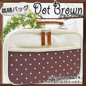 裁縫バッグ ドットブラウン シンプルでナチュラルテイストなドット柄ソーイングバッグ|ecolekyouzai