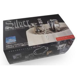 PMC Flex ミニポットスターターキット(純銀粘土付) シルバーアクセサリー ハンドメイド 手作り 三菱マテリアル 銀粘土 純銀粘土 初心者向け|ecolekyouzai