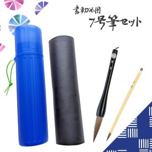 7号筆書き初めセット お正月の書き初めに使える書初め セット 7号 下敷き 筆 小学校|ecolekyouzai