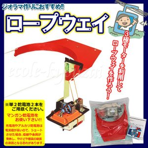 ロープウェイ (3極モーター付き)【小学生高学年から作れるモーターを使った工作】 ecolekyouzai