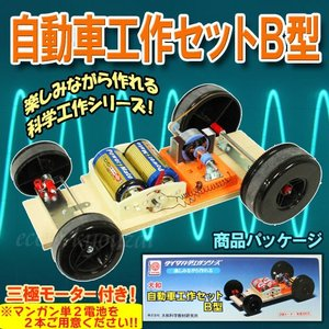 自動車工作セットB(3極モーター付)自作モーターで走るクルマが作れる理科実験キット ecolekyouzai
