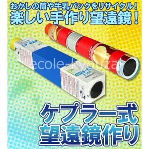 ケプラー式望遠鏡作り リサイクル工作としても人気の理科工作キット ecolekyouzai