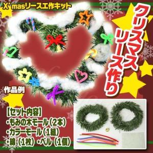 工作キット クリスマスリース作り パーティーが盛り上がるクリスマスの人気工作キット 工作 キット 小学生 手作り 小学校|ecolekyouzai