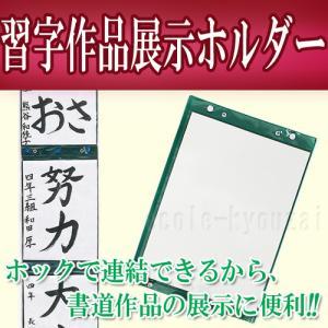 習字作品展示ホルダー 書道などの作品展示に便利な書道用品 ネコポス|ecolekyouzai