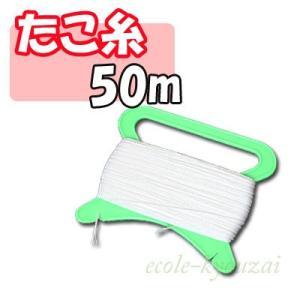 たこ糸 50m巻 ≪凧作り用素材≫