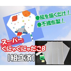 工作キット【組立済】スーパーぐにゃぐにゃだこB 不織布製 正月 凧 たこ 色塗り 工作 自由研究 キット 小学生 自由工作 手作り 小学校 冬休み|ecolekyouzai