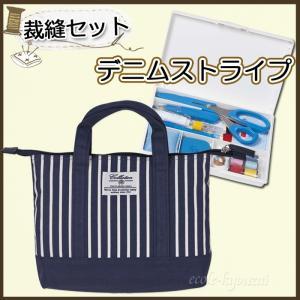 裁縫セット/ネイビーストライプ シンプルで使いやすいトートタイプのソーイングセット 小学校 女子 シンプル|ecolekyouzai