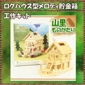 山里ものがたり ログハウス型メロディー貯金箱作り工作キットの商品画像|ナビ