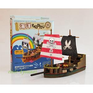 工作キット 海洋ものがたり 帆船作り工作キット 夏休み 工作 自由研究 キット 小学生 自由工作 手作り 小学校 冬休み|ecolekyouzai