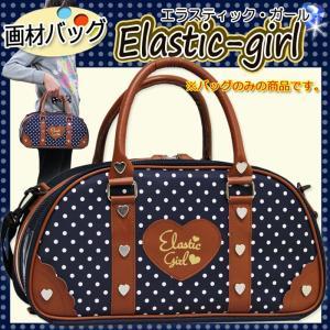 絵の具バッグ エラスティックガール 小学生女の子向け画材バッグ|ecolekyouzai