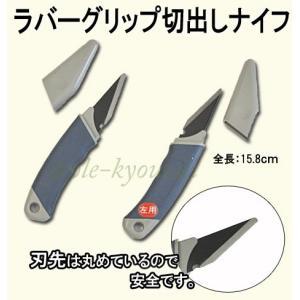 ラバーグリップ切出しナイフ [付鋼製]工作や彫刻等に使える切り出し刀 ネコポス ecolekyouzai