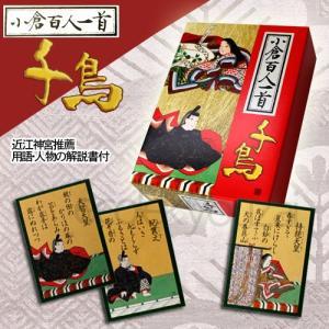 小倉百人一首 千鳥 競技かるた 近江神宮推薦 かるた kyogi karuta ecolekyouzai