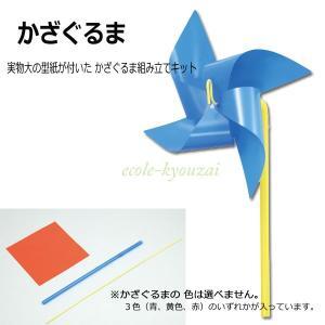 工作キット かざぐるま 簡単工作 風車作り 夏の工作 自由工作 工作 キット 小学生 手作り 小学校 ネコポス|ecolekyouzai