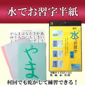 水でお習字 半紙 呉竹製 何度も書ける練習半紙 |ecolekyouzai