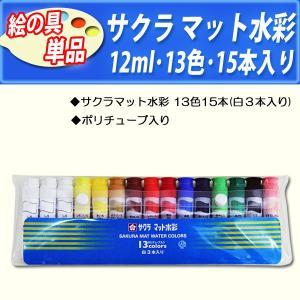 小学生におすすめのお得な水彩絵の具です。  弊社オリジナル水彩絵の具です。  一番よく使用する白絵の...