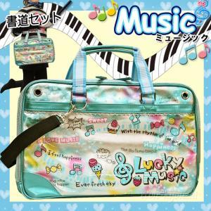 書道セット ミュージック 罫線下敷入・小学生女の子向け習字セット|ecolekyouzai