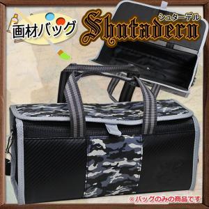 モノトーン調の迷彩柄に しっかりとした造りの画材バッグ。 ライオン人間をモチーフにした 押し印がかっ...